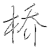 桥: regular script (using a pen)