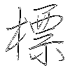 標: regular script (using a pen)