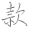 款: regular script (using a pen)
