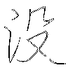 没: regular script (using a pen)