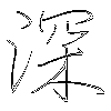 深: regular script (using a pen)