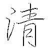 清: regular script (using a pen)