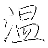 温: regular script (using a pen)