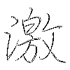 激: regular script (using a pen)