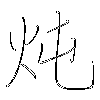 炖: regular script (using a pen)
