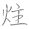 炷: regular script (using a pen)