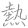 熱: regular script (using a pen)