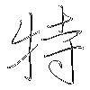 特: regular script (using a pen)