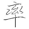 率: regular script (using a pen)
