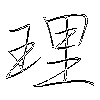 理: regular script (using a pen)