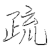 疏: regular script (using a pen)