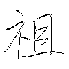 祖: regular script (using a pen)