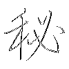秘: regular script (using a pen)