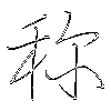 称: regular script (using a pen)