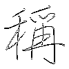 稱: regular script (using a pen)