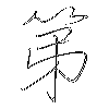 第: regular script (using a pen)