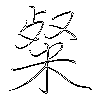 粲: regular script (using a pen)