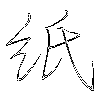 紙: regular script (using a pen)