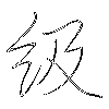 級: regular script (using a pen)