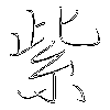 紫: regular script (using a pen)