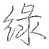 綠: regular script (using a pen)