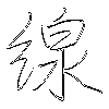 線: regular script (using a pen)