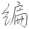 編: regular script (using a pen)