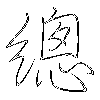 總: regular script (using a pen)