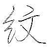 纹: regular script (using a pen)