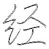 经: regular script (using a pen)