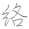 络: regular script (using a pen)