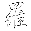 羅: regular script (using a pen)