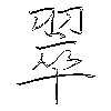 翠: regular script (using a pen)