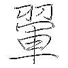 翬: regular script (using a pen)