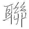 聯: regular script (using a pen)