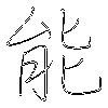 能: regular script (using a pen)