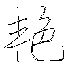 艳: regular script (using a pen)