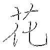 花: regular script (using a pen)