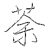 荼: regular script (using a pen)