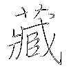 藏: regular script (using a pen)