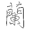 蘭: regular script (using a pen)
