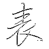 表: regular script (using a pen)