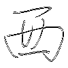西: regular script (using a pen)