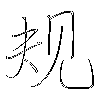 规: regular script (using a pen)