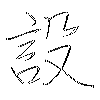 設: regular script (using a pen)