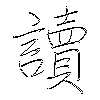 讀: regular script (using a pen)