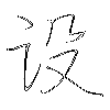 设: regular script (using a pen)