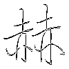 赫: regular script (using a pen)