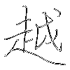 越: regular script (using a pen)
