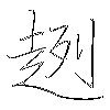 趔: regular script (using a pen)